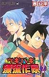 ツギハギ漂流作家 2 (ジャンプコミックス)