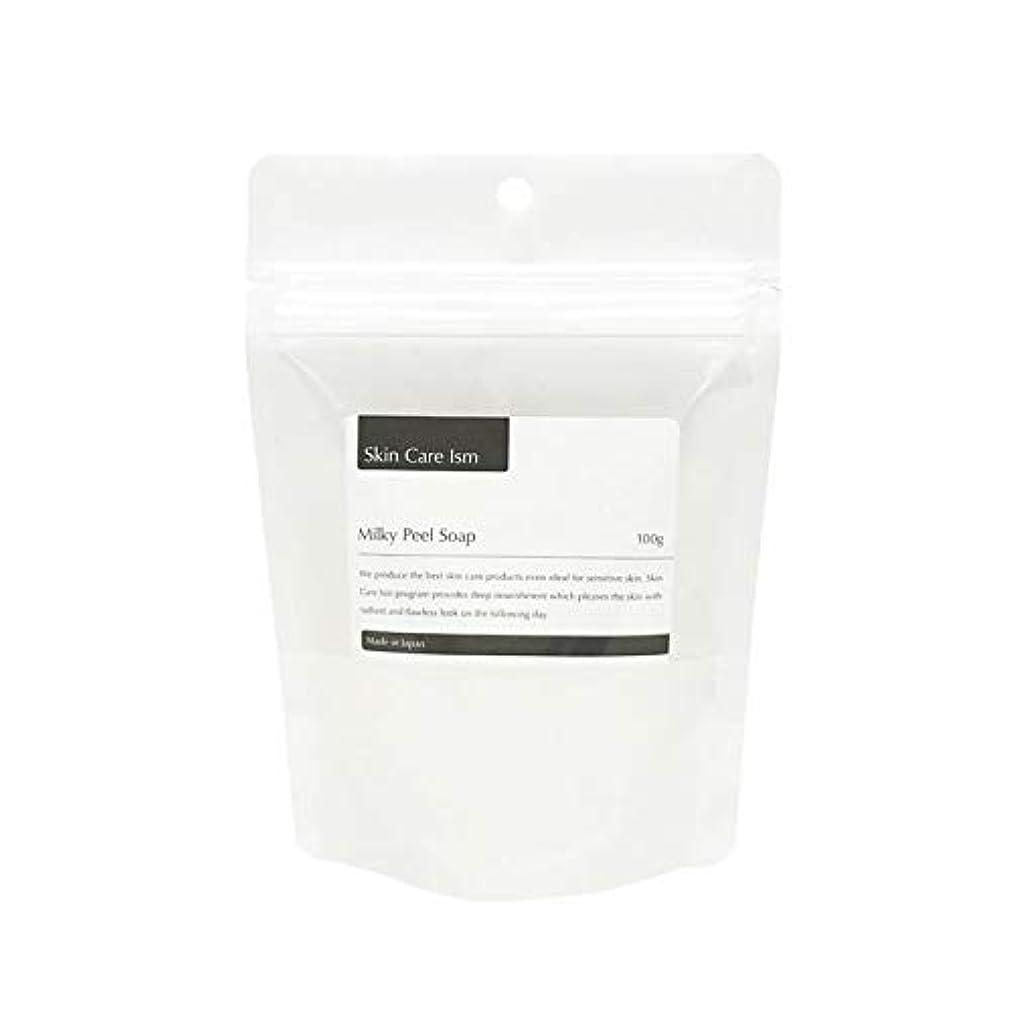 愚かサラダ欠乏【Skin Care Ism / Milky Peel Soap】スキンケアイズム?ミルキーピールソープ