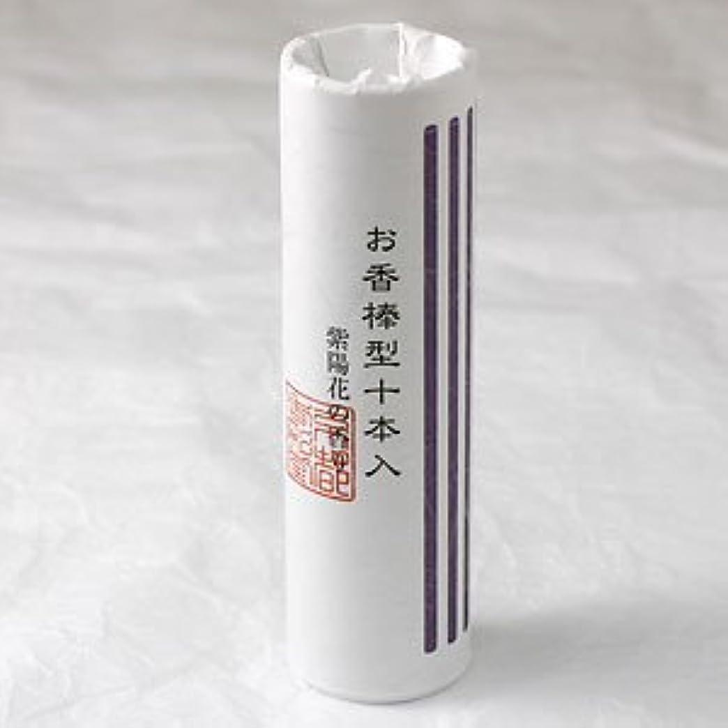 新年全体深さお香棒型10本入り紫陽花の香り