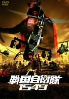 戦国自衛隊1549 通常版 [DVD]