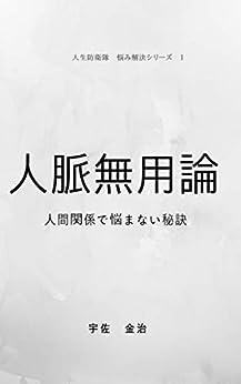 [宇佐 金治, 宇佐 金治]の人脈無用論 ~ 心の重荷を解消しよう! 人生防衛隊 (人生防衛隊  悩み解消シリーズ)