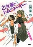 乙女座のトム・ソーヤー (星座シリーズ) (コバルト文庫)