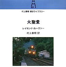 大聖堂 (村上春樹翻訳ライブラリー)