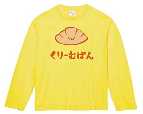 くりーむぱん クリームパン 菓子パン 食べ物 筆絵 イラスト カラー おもしろ Tシャツ 長袖 イエロー S