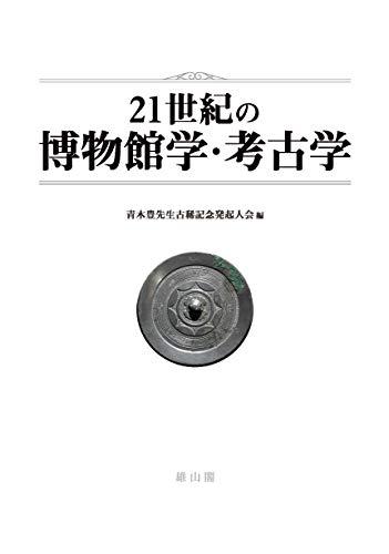 21世紀の博物館学・考古学