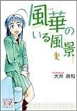 風華のいる風景 / 大井 昌和 のシリーズ情報を見る