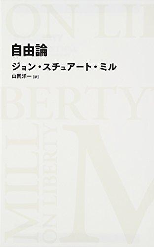 自由論 (日経BPクラシックス)