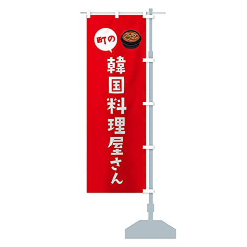 韓国料理屋さん のぼり旗 サイズ選べます(ハーフ30x90cm 右チチ)