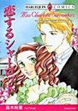 恋するシャーロット (エメラルドコミックス ハーレクインシリーズ)