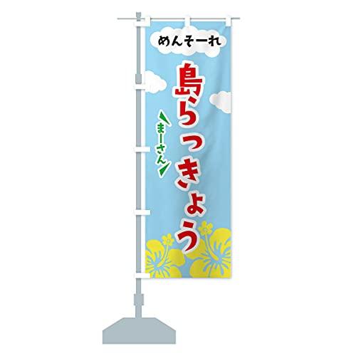 島らっきょう のぼり旗 サイズ選べます(ハーフ30x90cm 左チチ)