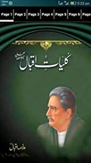 Kulliyat-e-Iqbal by Allama Iqbal