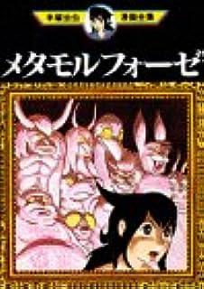 メタモルフォーゼ (手塚治虫漫画全集)