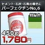 富士商会 セメント/モルタル/石灰/プラスター 着色剤 パーフェクチン NO.6 特緑色 450g