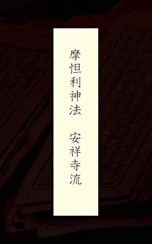 摩怛利神法 安祥寺流の詳細を見る