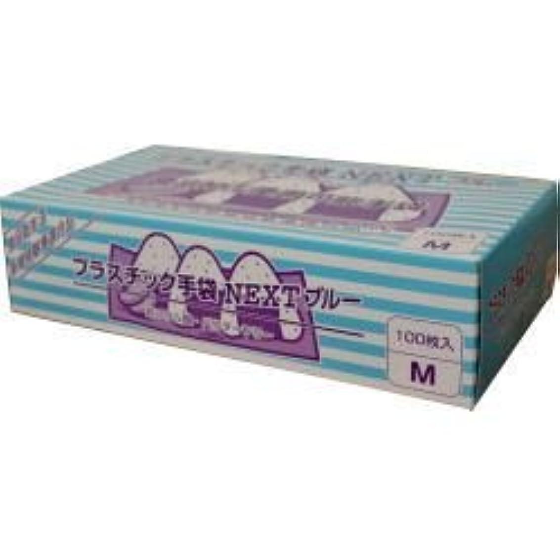 主婦リングレット理想的プラスチック手袋NEXTパウダーフリー(ブルー)Mサイズ 100枚/箱×20箱/ケース 2000枚(1000双)入り