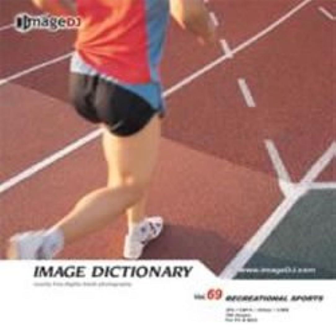 驚いた落ち着いて起きているイメージ ディクショナリー Vol.69 娯楽スポーツ