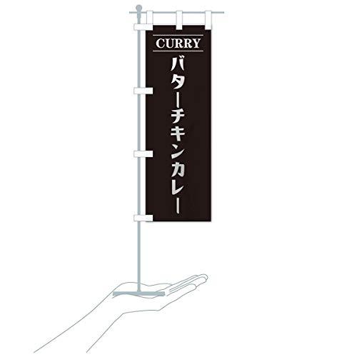 卓上ミニバターチキンカレー のぼり旗 サイズ選べます(卓上ミニのぼり10x30cm 立て台付き)