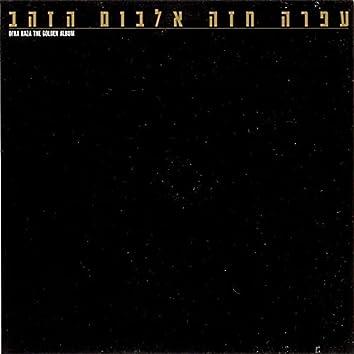 אלבום הזהב