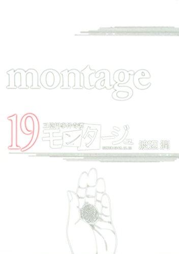 モンタージュ 第01-19巻 [Montage vol 01-19]