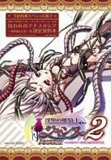 淫堕の姫騎士ジャンヌ2 スペシャル冊子 囚われのアナスタシア 凌辱愛玩人形-&設定資料本