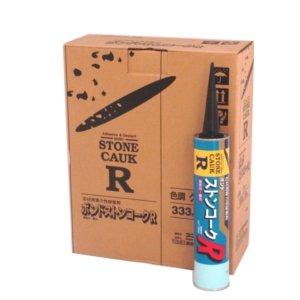 コニシ ボンド コーキング剤 ストンコークR(黒) 10本セット 石材専用 地震対策 耐震施工タイプ 330mL