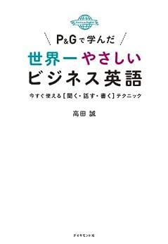 [高田 誠]のP&Gで学んだ世界一やさしいビジネス英語
