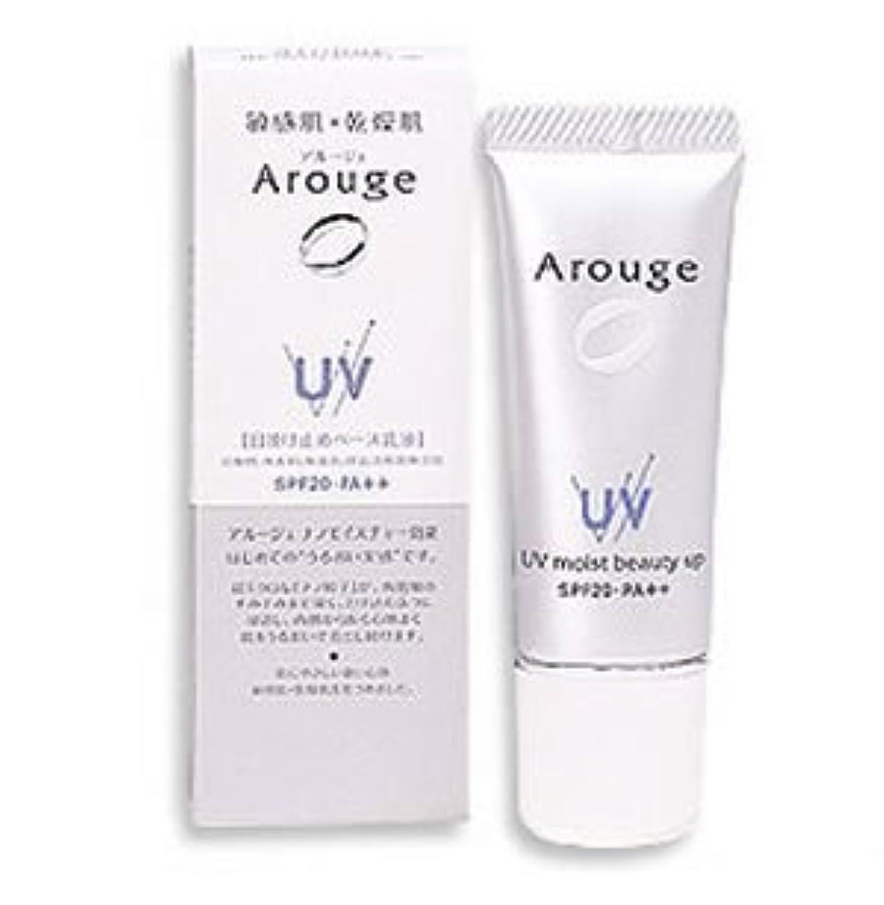 支配する炭水化物シュガーアルージェ UVモイストビューティーアップ25g