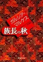 族長の秋 (ラテンアメリカの文学) (集英社文庫)