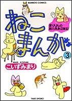 ねこまんが 3 (バンブー・コミックス)