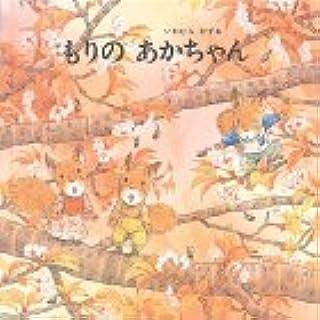 もりのあかちゃん (至光社国際版絵本)