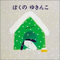 ぼくのゆきんこ (至光社国際版絵本)