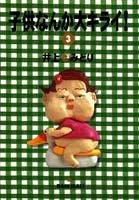 子供なんか大キライ! 3 (YOUコミックス)の詳細を見る
