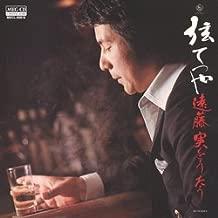 遠藤実をうたう (MEG-CD)
