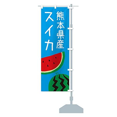 熊本県産スイカ のぼり旗 チチ選べます(レギュラー60x180cm 右チチ)