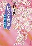 私の幸福論 宇野千代人生座談 (集英社文庫)