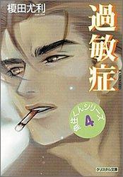 過敏症―魚住くんシリーズ〈4〉 (クリスタル文庫)