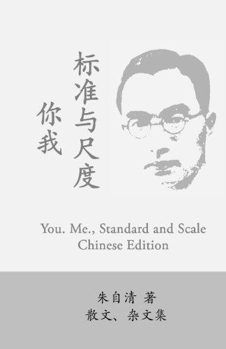 You. Me., Standard and Scale: Ni Wo, Biaozhun yu Chidu by Zhu Ziqing (Chinese Edition)