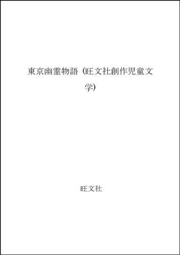 東京幽霊物語 (旺文社創作児童文学)の詳細を見る