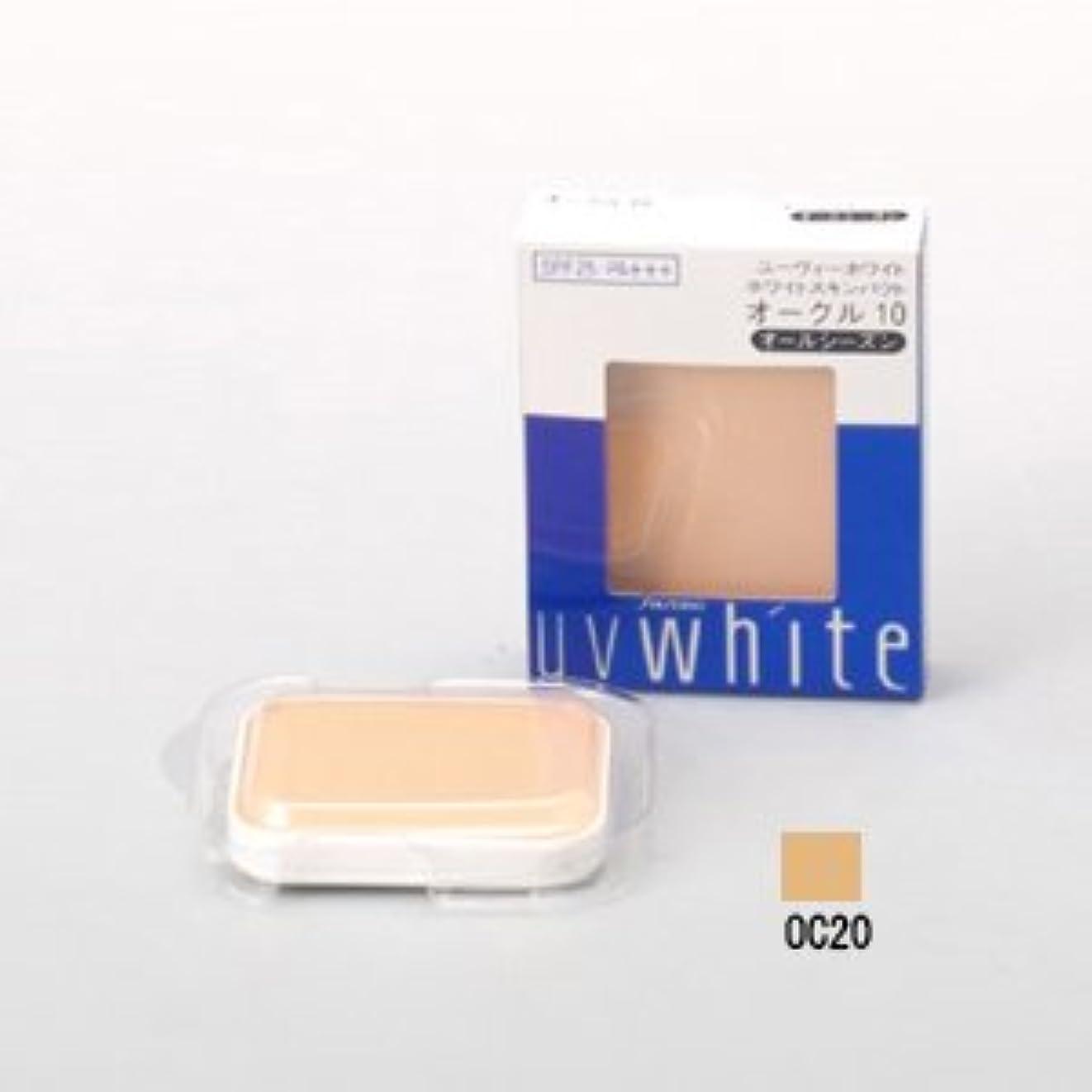 白雪姫簡単にテニス資生堂 UVホワイト ホワイトスキンパクト レフィル OC-20