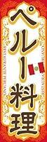 のぼり旗スタジオ のぼり旗 ペルー料理001 大サイズ H2700mm×W900mm