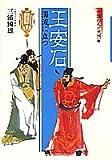 王安石 濁流に立つ 中国の人と思想 (7) (中国の人と思想)