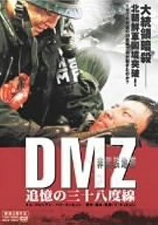 DMZ 非武装地帯 追憶の三十八度線 [DVD]