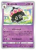 ポケモンカードゲーム 【s5R】 ネンドール(U)(035/070)