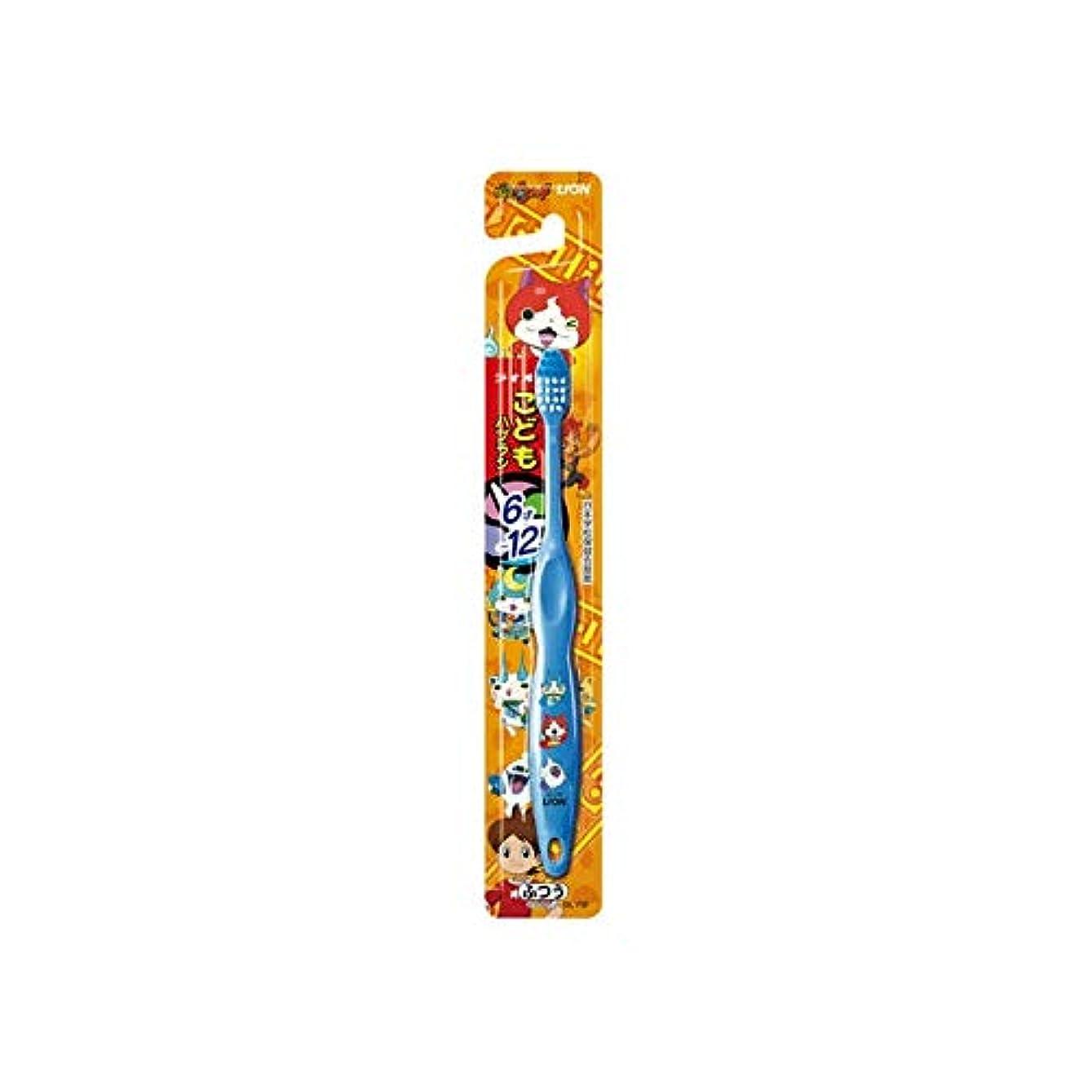 ヒョウ有名冷凍庫ライオン ライオン こどもハブラシ 妖怪ウォッチ 6ー12才用