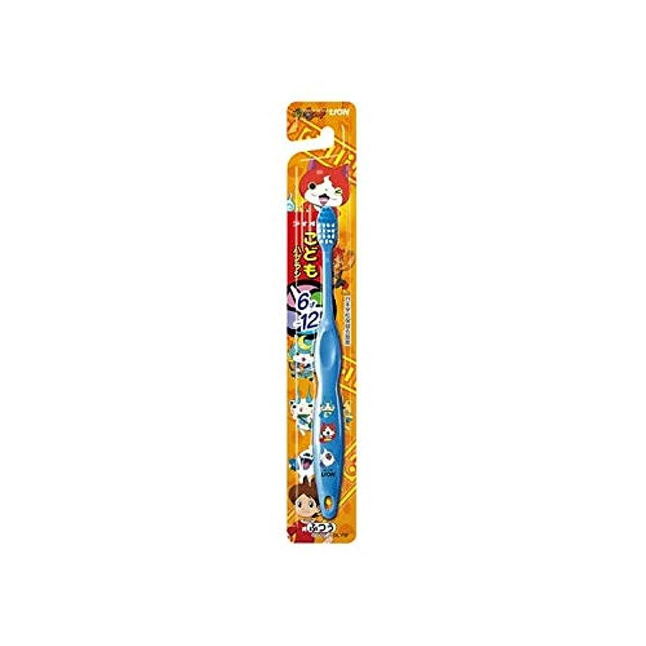 文庫本絶望的なパッケージライオン ライオン こどもハブラシ 妖怪ウォッチ 6ー12才用