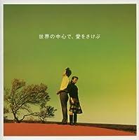 世界の中心で愛をさけぶ サウンドトラック