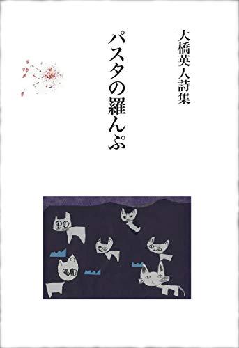 パスタの羅んぷ: 詩集の詳細を見る