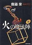 火の魔法陣 (下) (集英社文庫)