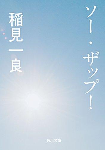 [画像:ソー・ザップ! (角川文庫)]