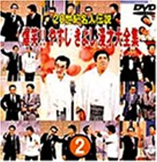20世紀名人伝説 爆笑!!やすし きよし漫才大全集~第2集~ [DVD]